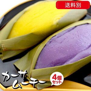 ムーチー(鬼餅)カーサムーチー 4個セット 小さめサイズ 月桃の葉でくるんだ沖縄伝統のお餅|月桃もち|