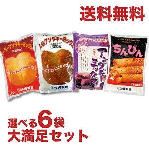 送料無料 サーターアンダギーミックス&ちんびんミックス 選べる6袋セット!最大3kg! プレーン&黒糖&紅芋&ちんびんミックスの中から計6袋お選び頂けるセットです。さーたーあんだぎーMIX