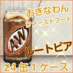 飲むシップ?A&Wルートビア炭酸飲料(1ケース☆24缶入)ROOTBEERお試し(ソフトドリンク・缶ジュース)130206_sale