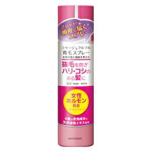 持田ヘルスケア コラージュ フルフル 育毛スプレー 150g 医薬部外品