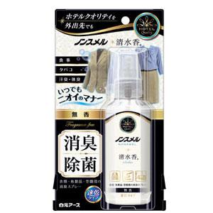 白元アース ノンスメル 清水香 衣類・布製品・空間用スプレー 携帯用 無香 100ml