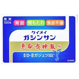 【第2類医薬品】恵命堂 恵命我神散S ケイメイガシンサン 散剤 120包 (分包)