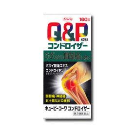 【第2類医薬品】Q&P キューピーコーワ コンドロイザー 160錠 【お一人様3点まで】