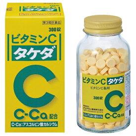 【第3類医薬品】武田薬品 ビタミンC「タケダ」 300錠