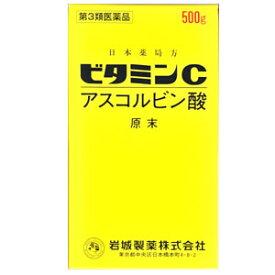 【第3類医薬品】岩城製薬 日本薬局方 ビタミンC アスコルビン酸 原末 500g