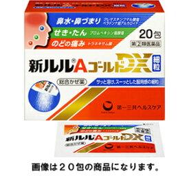 【第(2)類医薬品】第一三共ヘルスケア 新ルルAゴールドDX細粒 10包 【お一人様5点まで】