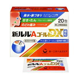 【第(2)類医薬品】第一三共ヘルスケア 新ルルAゴールドDX細粒 20包 【お一人様5点まで】
