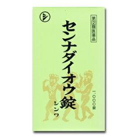 【第(2)類医薬品】伸和製薬 センナダイオウ錠シンワ 1000錠