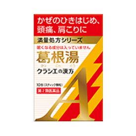 【第2類医薬品】クラシエの漢方 葛根湯 かっこんとう 満量処方シリーズ 10包(スティック顆粒)