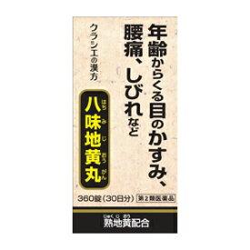 【第2類医薬品】クラシエの漢方 八味地黄丸 はちみじおうがん 360錠(30日分)