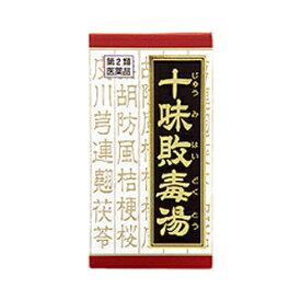 【第2類医薬品】クラシエ 十味敗毒湯 じゅうみはいどくとう 180錠 (錠剤)