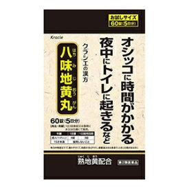 【第2類医薬品】クラシエの漢方 八味地黄丸 はちみじおうがん 60錠(5日分) 【お一人様3点まで】