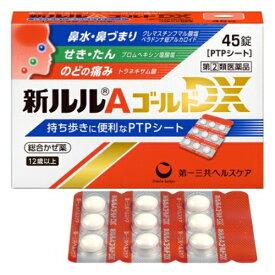 【第(2)類医薬品】第一三共ヘルスケア 新ルルAゴールドDX 45錠(PTPシート) 【お一人様5点まで】
