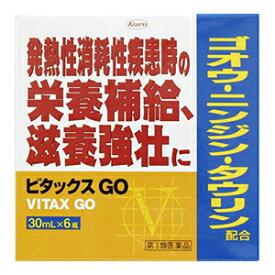 【第3類医薬品】興和 ビタックスGO VITAX GO 30ml×3瓶