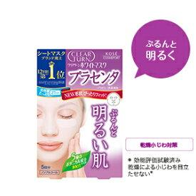 コーセー クリアターン ホワイトマスク(プラセンタ) 5回分(22ml×5)