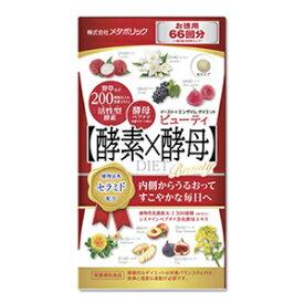 メタボリック イースト×エンザイム ダイエット ビューティ お徳用66回分(132粒)