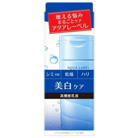 資生堂 アクアレーベル ホワイトケア ミルク 130mL 医薬部外品 (薬用美白乳液)