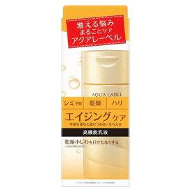 資生堂 アクアレーベル バウンシングケア ミルク 130mL 医薬部外品 (薬用ハリつや乳液)