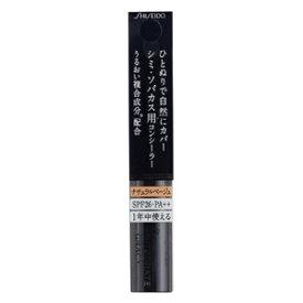 資生堂 インテグレート グレイシィ コンシーラー (シミ・ソバカス用) ナチュラルベージュ SPF26・PA+ (部分用ファンデーション)