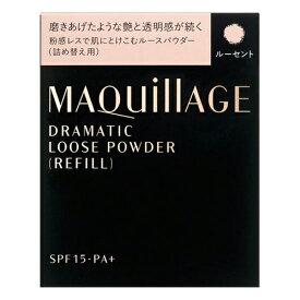 資生堂 マキアージュ ドラマティックルースパウダー レフィル 10g ルーセント (粉おしろい)