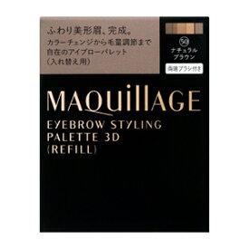 資生堂 マキアージュ アイブロースタイリング 3D レフィル 50:ナチュラルブラウン (両端ブラシ付き)