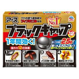 アース製薬 ブラックキャップ 12個入 防除用医薬部外品