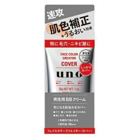 資生堂 uno ウーノ フェイスカラークリエイター カバー 30g SPF30・PA+++ (男性用BBクリーム)