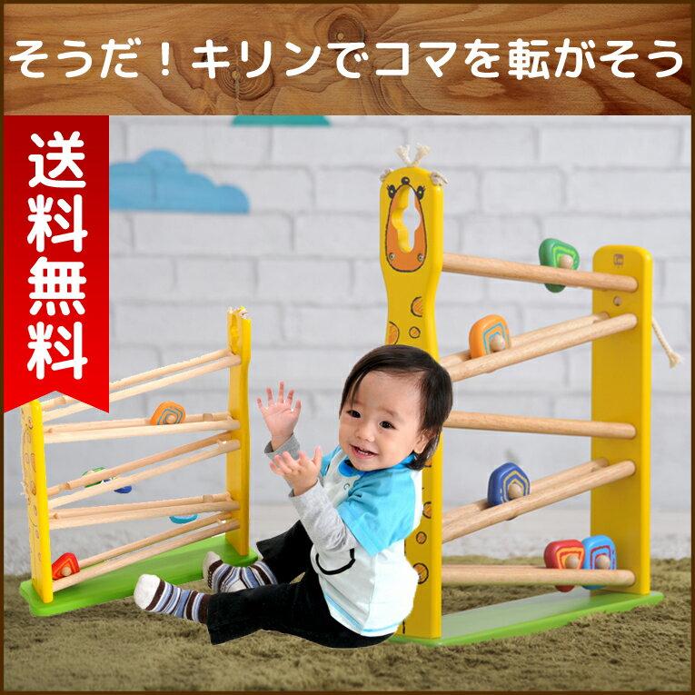【Im TOYアイムトイの木のおもちゃ】キリンスロープ| 1歳 知育玩具 1歳半 おもちゃ 2歳 誕生日プレゼント 子供 赤ちゃん スロープ 女の子 エデュテ 男の子 幼児 出産祝い 一歳 木製 1歳児 ベビー 木 オモチャ 2歳児 こどもおもちゃ 木製玩具 一歳児 一歳半 子どもおもちゃ