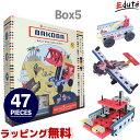 レゴブロックと一緒に遊べる BAKOBA バコバ ビルディングボックス5 | 誕生日 男 おもちゃ 女 プレゼント 知育玩具 3歳…