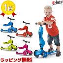 スクート&ライド ハイウェイキック1 ビビット | 誕生日 1歳 男 おもちゃ 1歳半 女 2歳 子供 3歳 誕生日プレゼント 男…