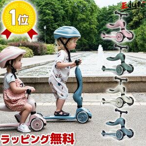 スクート&ライド ハイウェイキック1 ソフトカラー | 1歳 男 子供 遊び おもちゃ 3歳 誕生日プレゼント 男の子 女 2歳 女の子 外遊び 赤ちゃん 乗り物 1歳半 5歳 4歳 一歳 キックボード 幼児 ス