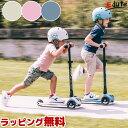 スクート&ライド ハイウェイキック3LED   誕生日 男 おもちゃ 女 3歳 誕生日プレゼント 男の子 赤ちゃん 4歳 子供 室…