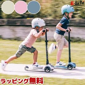 スクート&ライド ハイウェイキック3LED | 誕生日 男 女 おもちゃ 3歳 誕生日プレゼント 男の子 女の子 子供 乗り物 4歳 5歳 6歳 外遊び 小学生 7歳 幼児 キックボード キッズスクーター 子供用 スクーター キックスクーター キックスケーター 光る アウトドア 玩具 キッズ