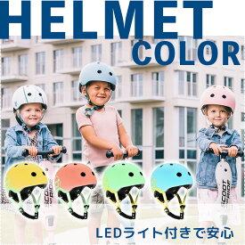スクート&ライド ヘルメット アイスクリームカラー | 誕生日 1歳 女 おもちゃ 2歳 3歳 誕生日プレゼント 女の子 子供 乗り物 1歳半 4歳 外遊び 一歳 おしゃれ ベビー 幼児 二歳 プロテクター 子ども 子供用ヘルメット アウトドア 自転車 バースデー ライト ベビーヘルメット