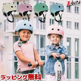 スクート&ライド ヘルメット ソフトカラー|誕生日 1歳 女 おもちゃ 2歳 3歳 誕生日プレゼント 女の子 子供 乗り物 1歳半 4歳 外遊び 一歳 おしゃれ ベビー 幼児 プロテクター 子ども 子供用ヘルメット アウトドア 自転車 ベビーヘルメット 防具 バースデー ライト シンプル