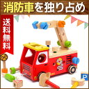 【I'm TOYアイムトイの知育玩具】アクティブ消防車(出産祝い 誕生日プレゼント 子供 幼児 積み木 ブロック 工具セット つみき 車 木のおもちゃ 2歳児 ...