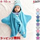 星形アフガン スターラップ 4-10ヶ月 Mサイズ|誕生日 男 誕生日プレゼント 男の子 女 プレゼント 赤ちゃん 女の子 子…