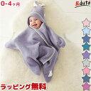星形アフガン スターラップ 0-4ヶ月 Sサイズ | 誕生日 男 誕生日プレゼント 男の子 女 プレゼント 赤ちゃん 女の子 子…