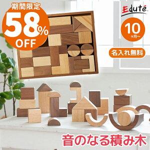 名入れ無料 積み木 SOUNDブロックスLarge プレミアム エデュテ | 誕生日 1歳 男 女 おもちゃ 2歳 誕生日プレゼント 男の子 木のおもちゃ 赤ちゃん 知育玩具 女の子 子供 室内 1歳半 出産祝い 木製