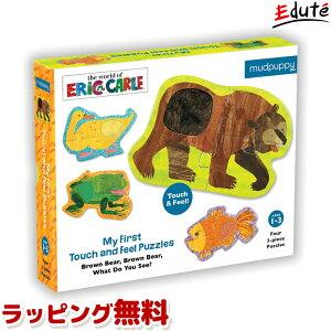 エリックカール パズル ファーストタッチ くまさんパズル │ エリックカール おもちゃ グッズ 2歳 3歳 4歳 2才 3才 男 女 誕生日 プレゼント 絵本 ジグソーパズル
