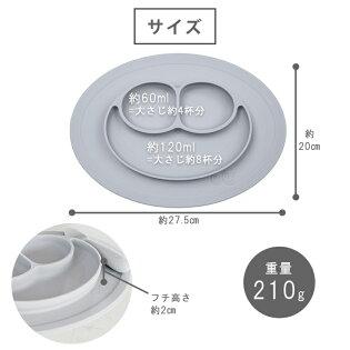 ezpzイージーピージーミニマット 誕生日1歳男女子供誕生日プレゼント男の子吸盤付き女の子赤ちゃん一歳シリコンマットおしゃれ出産祝いベビーひっくり返らないベビー食器離乳食食器ランチプレート出産祝いオススメ1歳児赤ちゃん用食器