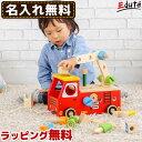 名入れ無料 知育玩具 木のおもちゃ アクティブ消防車 アイムトイ|誕生日 男 3歳 誕生日プレゼント 男の子 女 2歳 おも…