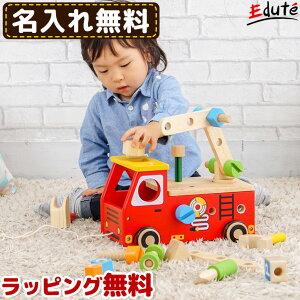 名入れ無料 知育玩具 木のおもちゃ アクティブ消防車 アイムトイ 誕生日 男 3歳 誕生日プレゼント 男の子 女 2歳 おもちゃ プレゼント 赤ちゃん 女の子 子供 室内 積み木 車 遊び つみき 出産
