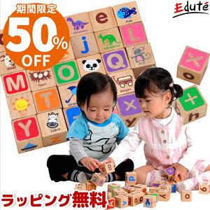 知育玩具 木のおもちゃ ABCブロックス アイムトイ|誕生日 1歳 男 女 おもちゃ 2歳 3歳 誕生日プレゼント 男の子 プレゼント 赤ちゃん 女の子 子供 室内 積み木 1歳半 出産祝い 木製 一歳 遊び つ