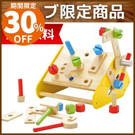 知育玩具 木のおもちゃ カーペンターボックス アイムトイ | 誕生日プレゼント 男の子 女 おもちゃ 女の子 子供 4歳 5歳 工具セット 出産祝い 知育 おしゃれ 幼児 木 出産 祝い 木製玩具 子どもおもちゃ 五歳 大工さん 誕生日 クリスマス クリスマスプレゼント 子供玩具