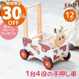 名入れ無料 知育玩具 木のおもちゃ ウォーカー&ライドカウ アイムトイ | 誕生日 1歳 男 誕生日プレゼント 男の子 女 2歳 おもちゃ 手押し車 赤ちゃん 女の子 子供 室内 乗り物 1歳半 車 遊び