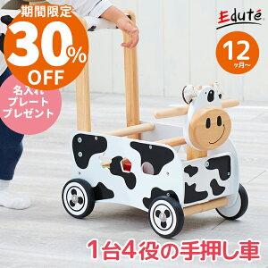 名入れ無料 知育玩具 木のおもちゃ ウォーカー&ライドカウ デラックス アイムトイ | 誕生日 1歳 男 子供 室内 遊び おもちゃ 誕生日プレゼント 男の子 女 2歳 女の子 手押し車 赤ちゃん 乗り