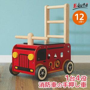 名入れ無料 知育玩具 木のおもちゃ ウォーカー&ライド消防車 アイムトイ | 誕生日 1歳 男 誕生日プレゼント 男の子 女 2歳 おもちゃ 手押し車 赤ちゃん 女の子 子供 室内 乗り物 積み木 1歳半