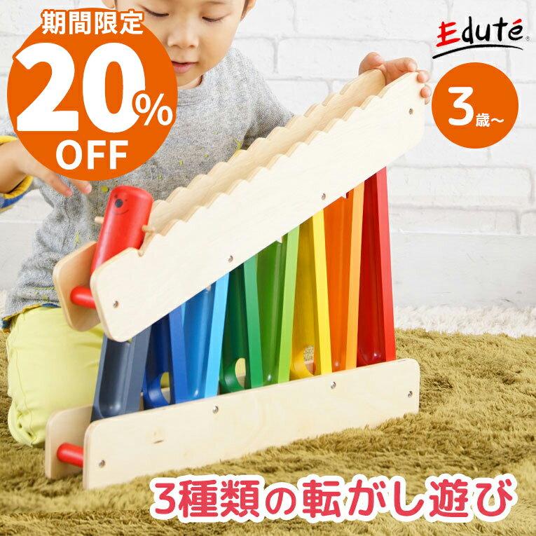 【Im TOYアイムトイの木のおもちゃ】3wayスライダー  誕生日 誕生日プレゼント 知育玩具 おもちゃ 出産祝い 男の子 スロープ エデュテ 3歳 女の子 幼児 木製 4歳 転がる 子供 知育 オモチャ 玉転がし 5歳 木製玩具 こどもおもちゃ 可愛い 三歳