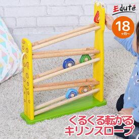 知育玩具 木のおもちゃ キリンスロープ アイムトイ | 誕生日 1歳 男 子供 室内 遊び おもちゃ 誕生日プレゼント 男の子 女 2歳 女の子 プレゼント 赤ちゃん 1歳半 一歳 出産祝い 幼児 木製 木 スロープ スロープトイ 家で遊べるおもちゃ こども 子ども 二歳 指先 知育 ギフト